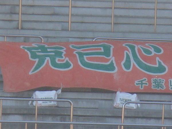 八千代 流経柏に勝利 004.JPG