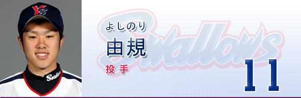 11_yoshinori.jpg