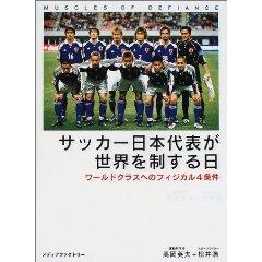 サッカー日本代表が世界を制する日.jpg